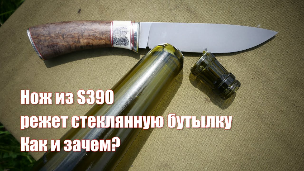 Нож из S390 режет стеклянную бутылку. Как и зачем?