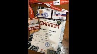 Василий Киреенок. Мегаполис 2019г. Мастер спорта WPF.