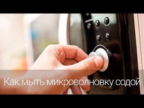 Как отмыть микроволновку содой