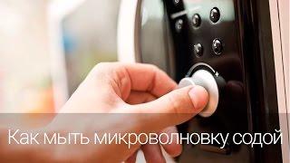 видео Как почистить микроволновку содой