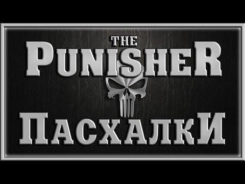 Пасхалки в игре The Punisher
