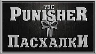 Пасхалки в игре The Punisher(Ссылка на группу в контакте - http://vk.com/club58310522 Второй канал с Кино пасхалками ..., 2014-09-29T11:51:30.000Z)