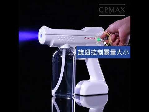CPMAX 手提式藍光噴霧槍 可安裝酒精霧化消毒槍 泡沫酒精街可 奈米噴霧槍 可充電 無線 防疫人人有責 H215