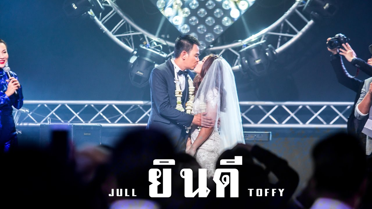 ยินดี (JULL+TOFFY WEDDING)  - สงกรานต์ รังสรรค์ By บ๊อบบี้ สามบาทห้าสิบ