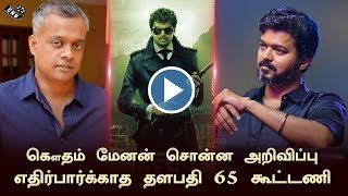 Thalapathy 65 Breaking Updates – Mass Director Join with Vijay | Goutham Menon Next Movie Speech