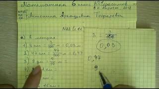 №28 с11 Математика 6 класс Герасимов ГДЗ