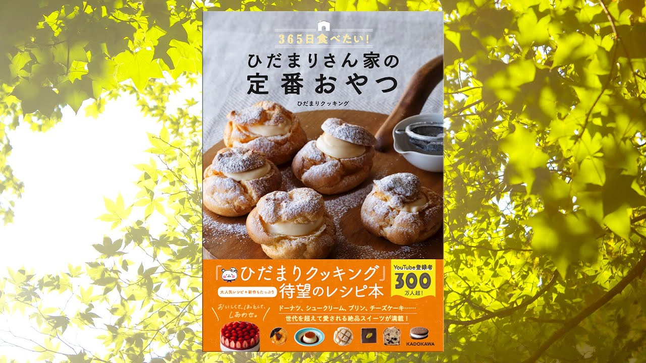 [ENG]レシピ本を出版します。Publish my recipe book|HidaMari Cooking