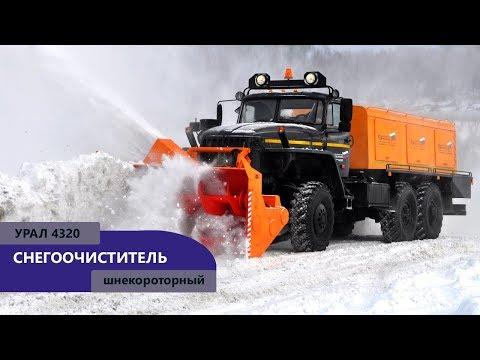 Шнекороторный снегоочиститель Урал 4320-1151-61 производства Уральского Завода Спецтехники