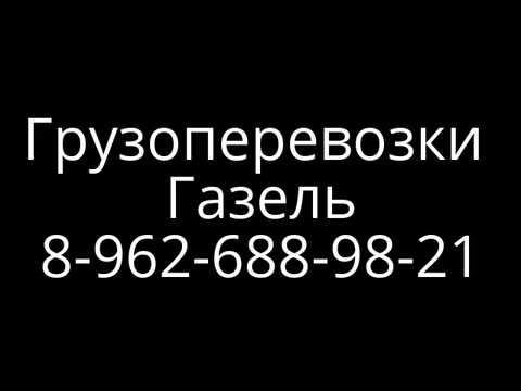 Грузоперевозки С-Пб