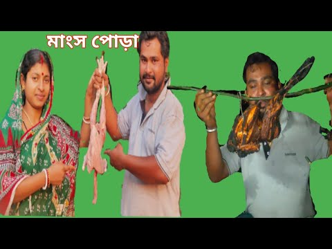 Grilled Chicken Recipe in Bangali | Mangsho Poda Recipe |Tasty mangsho Ranna in Bengali #villagefood