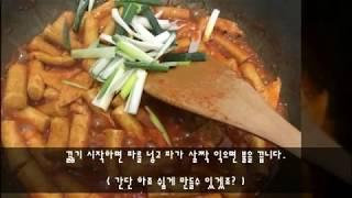 찰보리쌀 떡볶이(3인분…