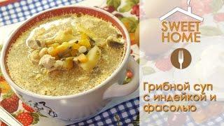 Грибной суп c индейкой и фасолью