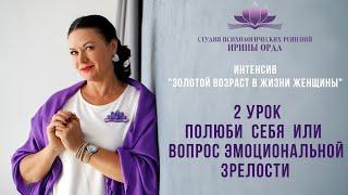 Ирина Орда Интенсив Золотой возраст в жизни женщины Урок 2