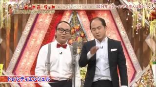 タイトル 【トレンディエンジェル】斉藤!売れる芸人はこの中にいるぞ!...