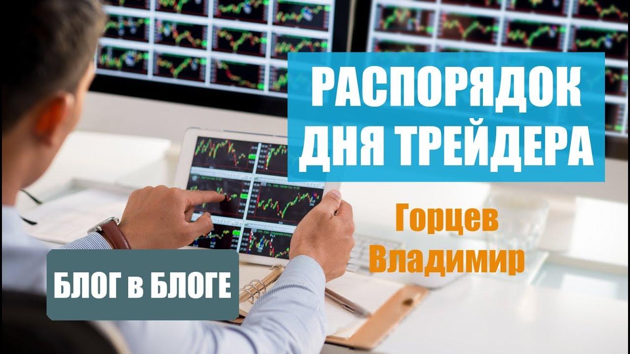 Распорядок Дня Трейдера - Горцев Владимир | Владимир горцев обучение бинарным опционам