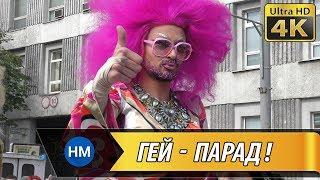 Гей-парад в Киеве! ЛГБТ Марш равенства Киевпрайд в Украине (Kyiv Pride Ukraine)