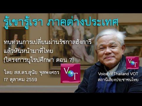 ทบทวนการเปลี่ยนผ่านรัชกาลฮังการี แล้วหันหน้ามาที่ไทย, สส.สุนัย จุลพงศธร, VOT, @17 ตค. 2559