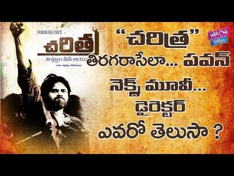 Pawan Kalyan Next Movie Title CHARITRA | #PSPK26 | AM Rathnam | Tollywood | YOYO Cine Talkies