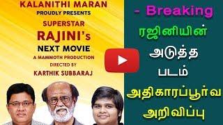 OFFICIAL : Superstar Rajinikanth's next movie announced - Sun Pictures | Rajini | Karthik Subbaraj
