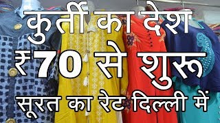70 का कुर्ती 300 में बेचे | Wholesale Kurti Market | Gandhi Nagar