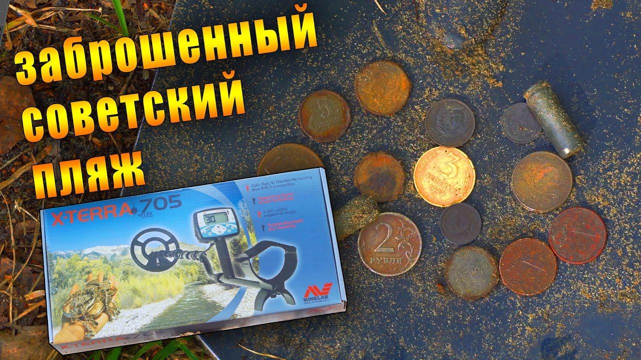 Металлоискатель minelab x-terra 505 для поиска кладов монет золота сокровищ. Я хочу заказать:. Рекомендуемая розничная цена.
