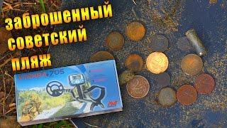В поиске золота на заброшенном советском пляже. Обзор на металлоискатель Minelab x-terra 705. Россия