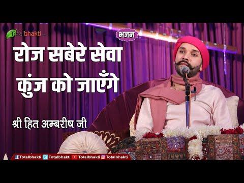 Shree Hita Ambrish Ji   Rut Sabere Seva Kunj Ko Jaenge   Krishna Bhajan