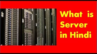what is server in hindi | what is server in networking in hindi