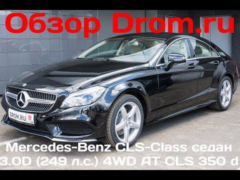 Mercedes-Benz CLS-Class седан 2017 3.0D (249 л.с.) 4WD AT  CLS 350 D - видеообзор