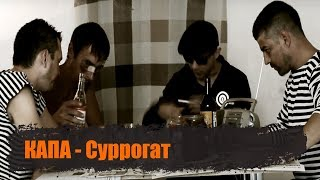 Смотреть клип Капа - Суррогат