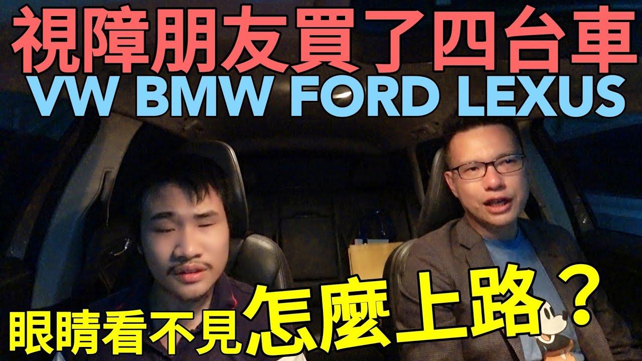 黑心中古車商欺騙視障朋友!但他買過VW BMW 福特 LEXUS後,現在比你還懂車,一摸就知道哪一台!