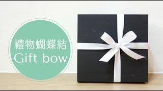 如何打漂亮的禮物蝴蝶結(雙向蝴蝶結)綁法教學, how to tie a gift bow