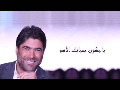 Wael Kfoury - Ya Bkoun Lyrics HD
