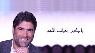 Wael Kfoury - Ya Bkoun Lyrics HD وائل كفوري يا بكون مع الكلمات