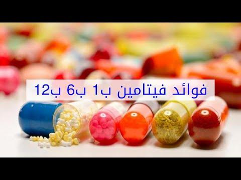 فوائد فيتامين ب1 ب6 ب12 Youtube
