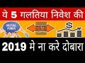 Mutual Funds Investment Guide for 2019 | Avoid these 5 Mistake while Investment in Mutual Funds