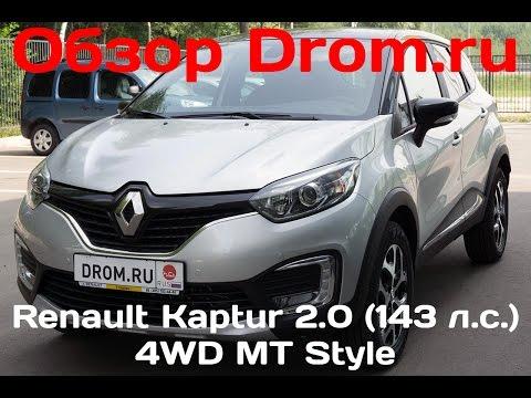 Renault Kaptur 2016 2.0 143 л. с. 4WD MT Style видеообзор