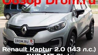 Renault Kaptur 2016 2.0 (143 к. с.) MT 4WD Style - відеоогляд