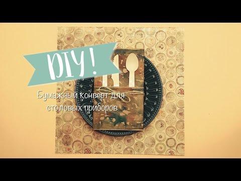 Конверт из бумаги для столовых приборов (DIY) | Идеи от Westwing
