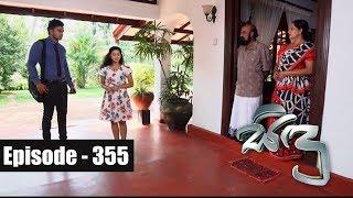 Sidu | Episode  355  15th  December 2017 Thumbnail