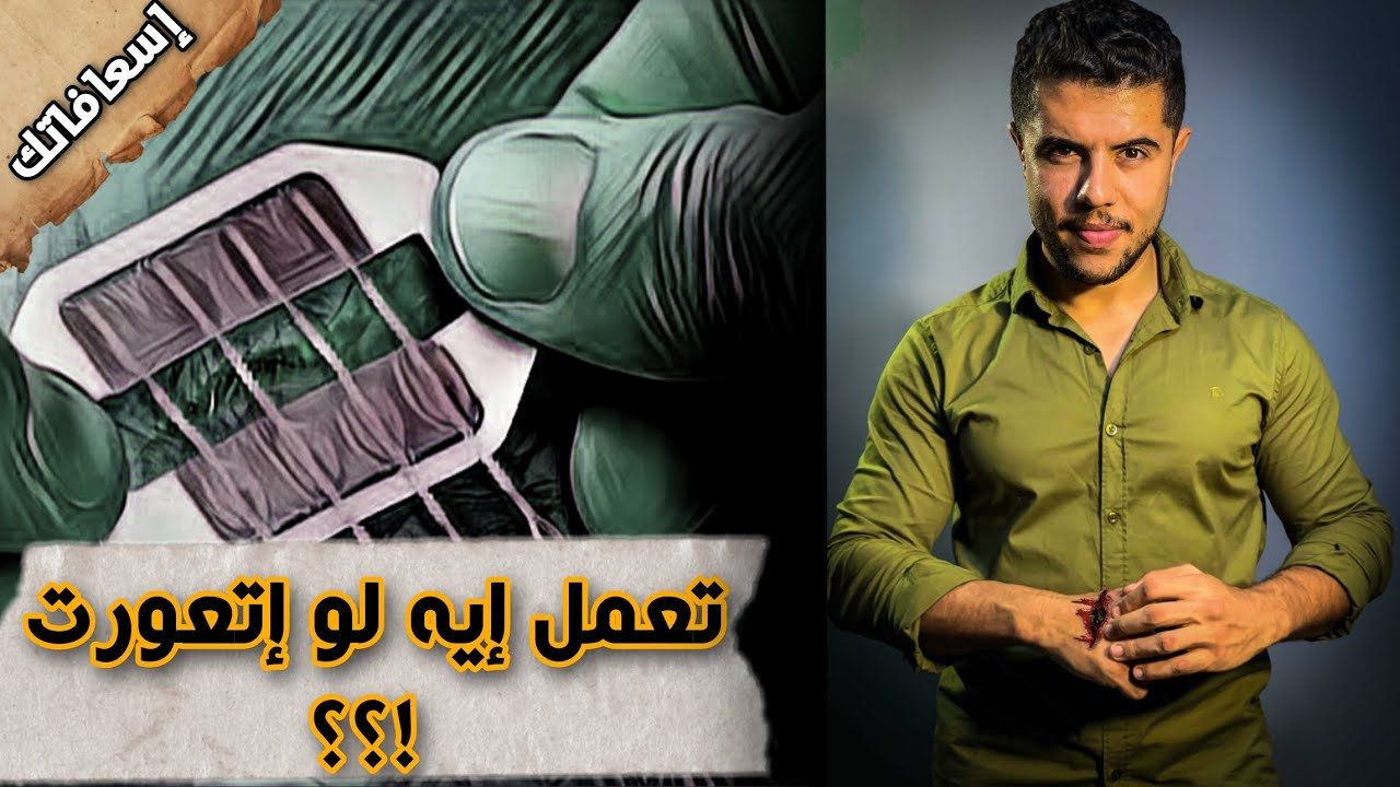 أحمد أبو السعود | كيفية التعامل مع الجروح .