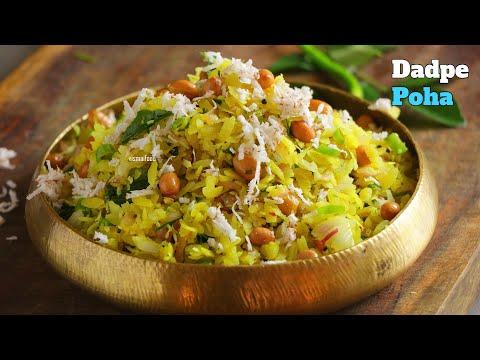 DADPE POHE|Maharashtra Famous  Recipe|దడ్పే పోహా|అటుకులతో తక్కువ టైంలో చేసుకునే బెస్ట్ ఉప్మా రెసిపీ