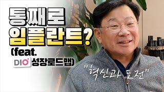 코로나19 이후 성장 전략 / 김진백 디오 대표(3부)…