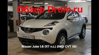Nissan Juke 2019 1.6 (117 л.с.) 2WD CVT SE+ - видеообзор