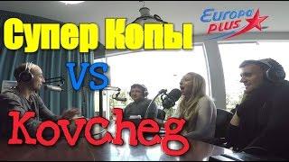 Павел Ковчег VS Супер Копы реалити Шоу на радио