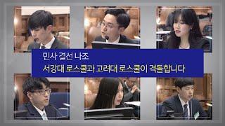 제11회 가인 법정변론 경연대회 2(서강대 VS 고려대…