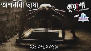 20:39:51 ] Bhoot FM - Episode - 26 July 2019 – Lagu Populer