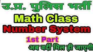 UP Police bharti Math Class Number System||Number System