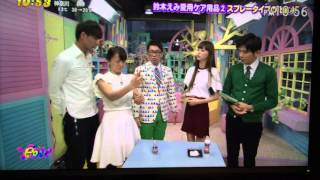鈴木えみ ポン PON 愛用ケア用品part 鈴木えみ 動画 6