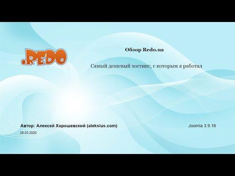 Redo.ua – дешевый хостинг с SSD, SSL и HTTP/2